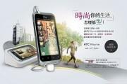 完美‧型‧生活—HTC Rhyme 时尚