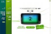 HTC官方活动网站