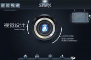 Spark设计