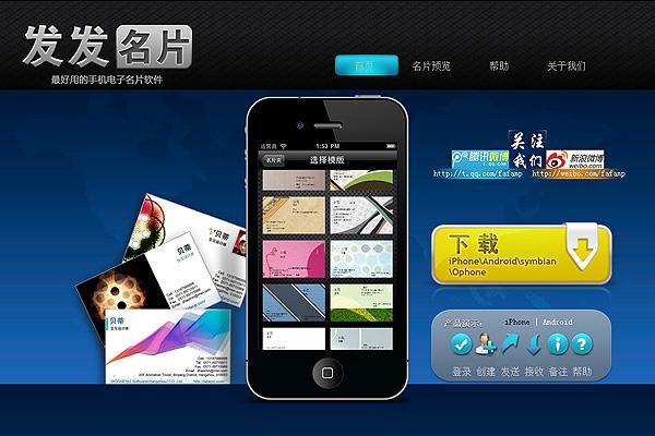 发发名片手机应用网站