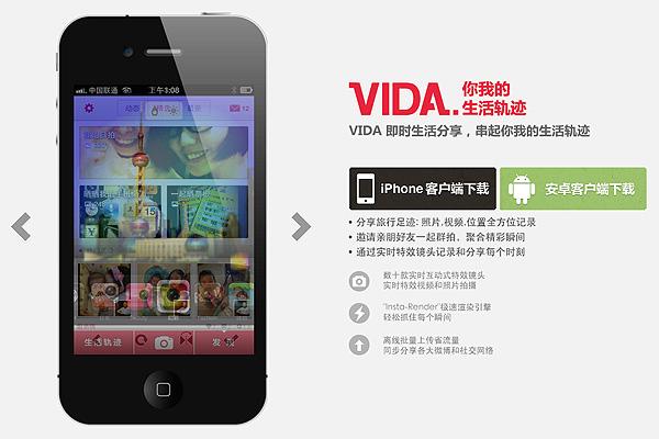 VIDA-群拍分享生活故事