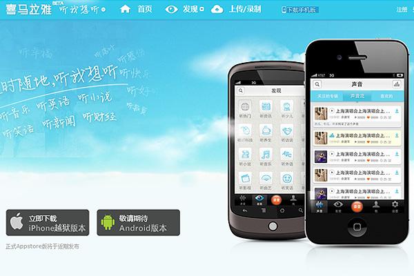 喜马拉雅手机版APP