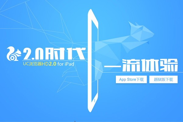 UC浏览器2.0 for iPad, 平板电脑浏览器