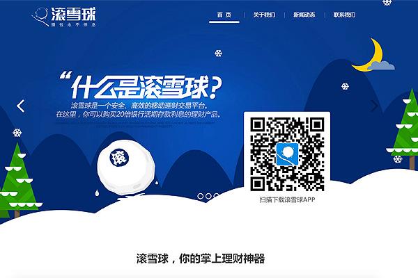 滚雪球, 移动app网站设计